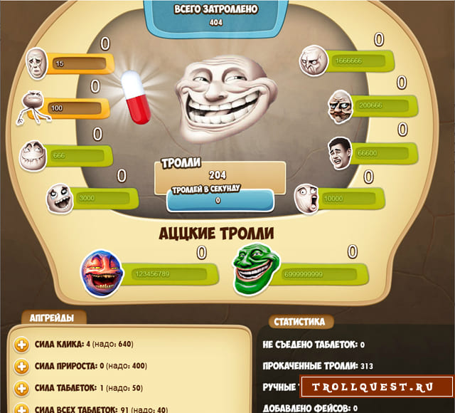 Троллфейс квест 15 Кликер — Troll Face Quest Clicker