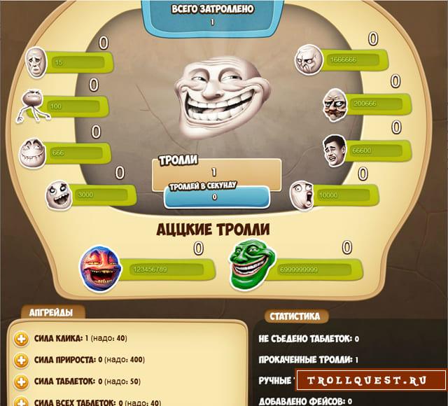 Онлайн игра Troll Face Clicker